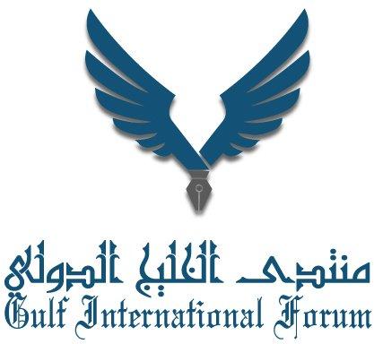منتدى الخليج الدولي