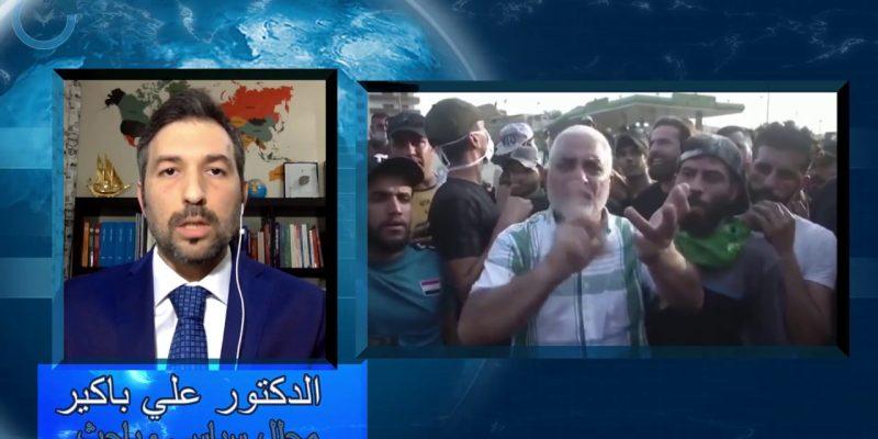 الدكتور علي باكير يتحدث عن الأزمة العراقية مع تحول العراق لساحة نزاع بين طهران وواشنطن
