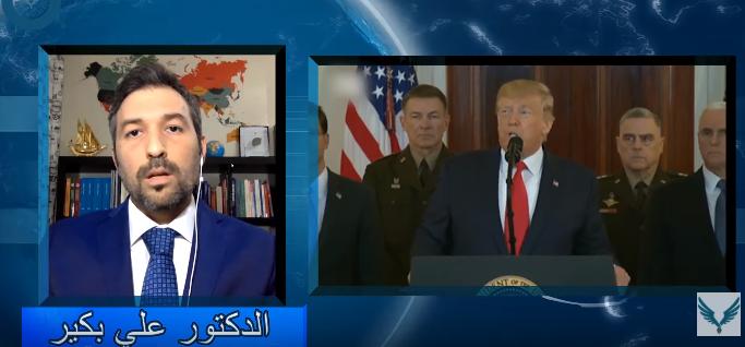 مقابلة مع الدكتور علي بكير لمناقشة المواجهة بين الولايات المتحدة وإيران