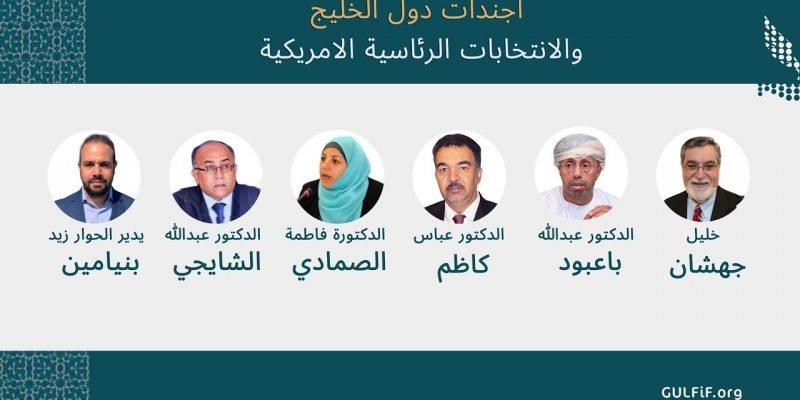 اجندات دول الخليج والانتخابات الرئاسية ا...