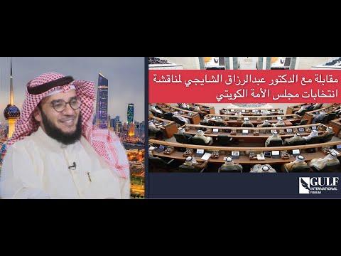 مقابلة مع الدكتور عبدالرزاق الشايجي لمنا...
