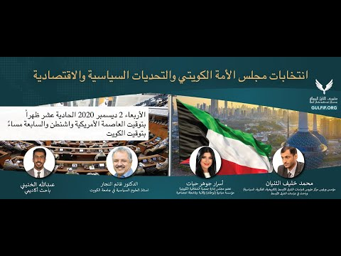 انتخابات مجلس الأمة الكويتي والتحديات ال...