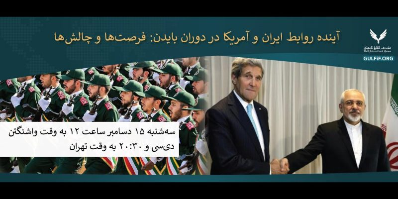 آينده روابط ايران و آمريكا در دوران بايدن: فرصتها و چالشها